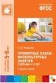 Примерные планы физкультурных занятий с детьми 5-6 лет